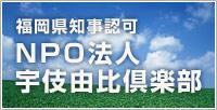 NPO法人宇伎由比倶楽部